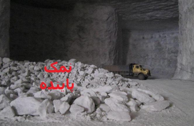 کارخانه تولید نمک صنعتی نمک دانه بندی شکری وصدف