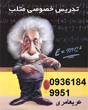 کلاس آنلاين خصوصي آموزش متلب توسط مولف کتاب آموزش