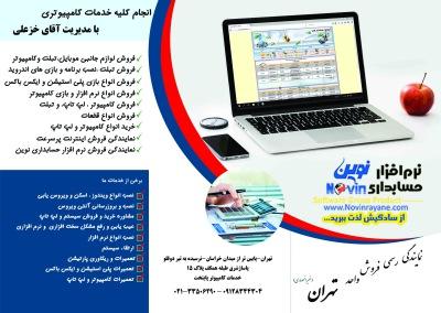 نمایندگی نرم افزار حسابداری نوین   تهران