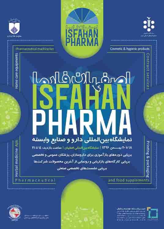 نمایشگاه اصفهان فارما