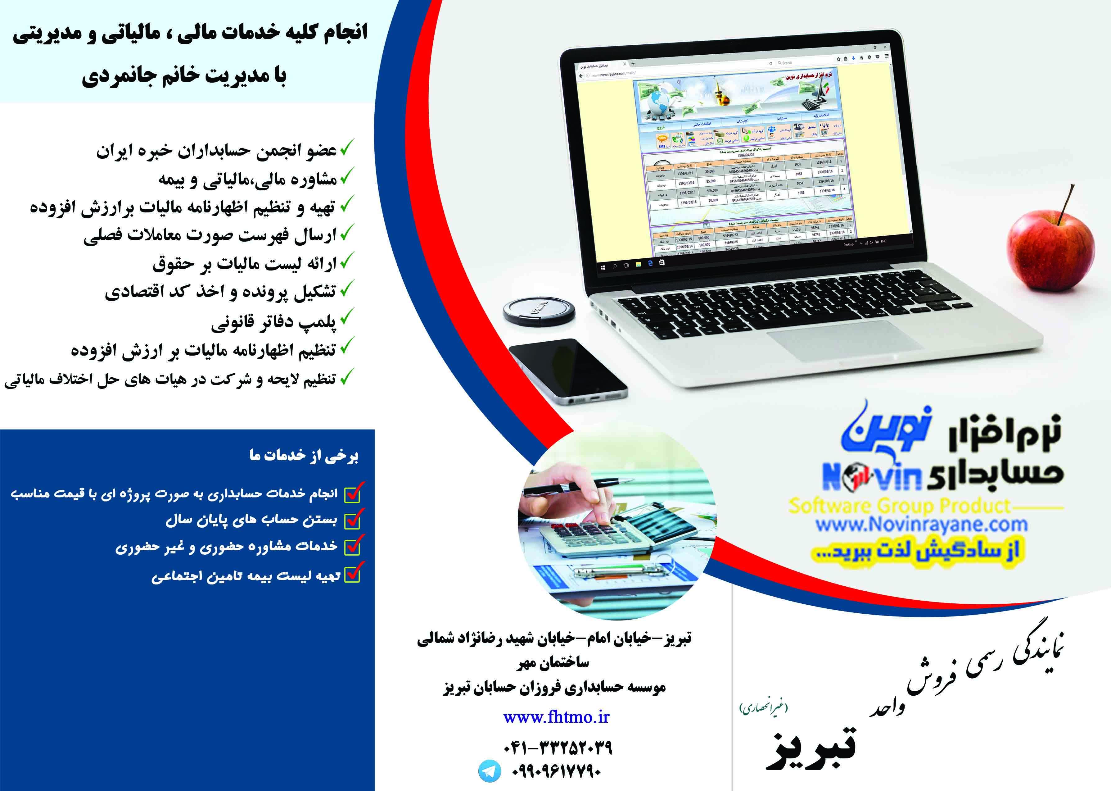 نمایندگی نرم افزار حسابداری نوین - تبریز