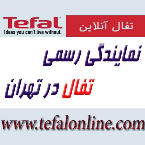 نمایندگی تفال در تهران