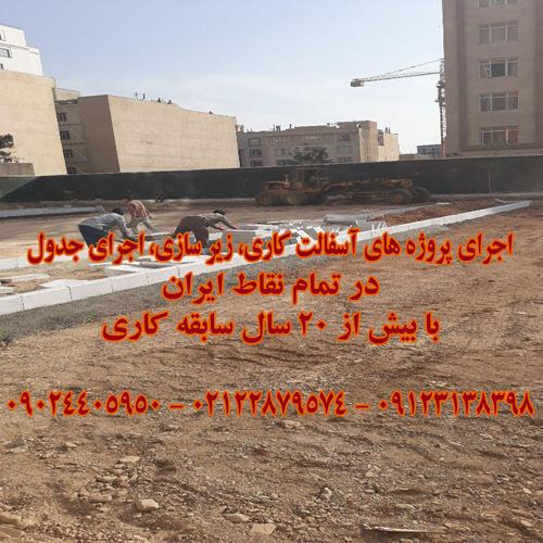 آسفالت کاری 09123138398 آسفالت سرد، سنگ فرش، تراشه آسفالت، آسفالت کار، اجرای آسفالت