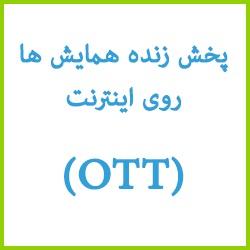 هزینه کمتر، شرکت کنندگان بیشتر در همایش ها به کمک سیستم پخش زنده بر روی اینترنت(OTT)