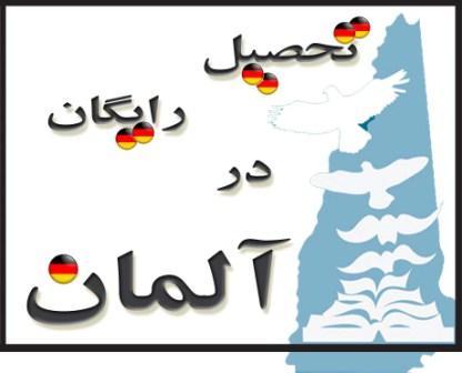 تحصیل به زبان انگلیسی در کشور آلمان