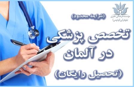 تخصص پزشکی با حقوق در کشور آلمان