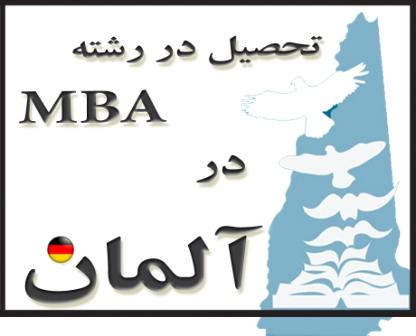 تحصیل MBA به زبان انگلیسی در کشور آلمان