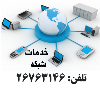 خدمات شبکه در سعادت آباد