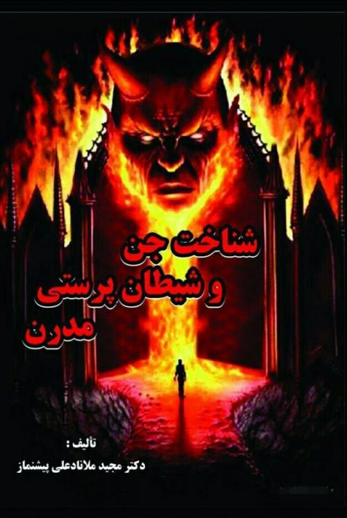 کتاب شناخت جن و شیطان پرستی مدرن تالیف دکتر مجید ملانادعلی پیشنماز