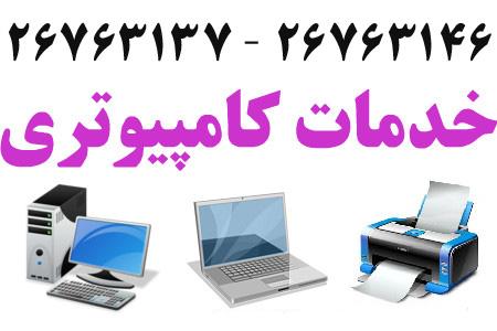 خدمات کامپیوتر کردستان ،  خدمات شبکه کردستان ، تعمیر لپ تاپ کردستان ، تعمیرات لپ تاپ کردستان ، تعمیر کامپیوتر کردستان
