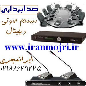 ایرانمجری تجهیزات صدابرداری و سیستم صوتی سالنها