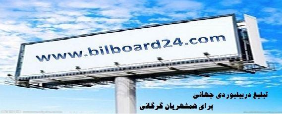 بیلبورد 24