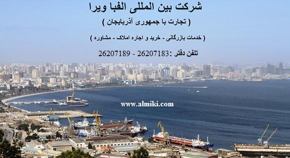 تجارت - خرید املاک - مناقصات در جمهوری اذربایجان