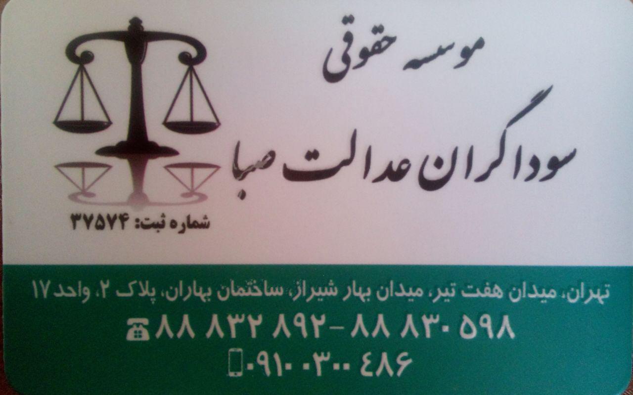 موسسه حقوقی سوداگران عدالت صبا