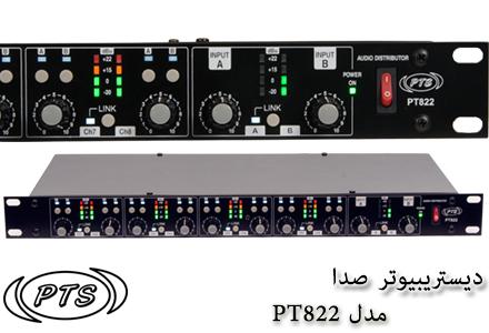 دیستریبیوتر ایرانی مدل PT822، دیستریبیوتر 2 به 8 ، DISTRIBUTOR  PT822