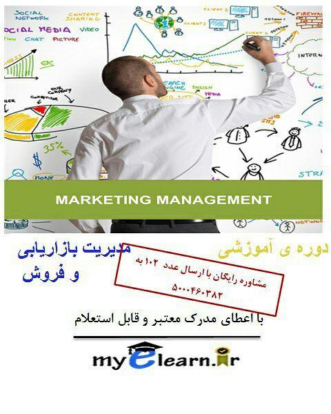 دوره آموزشی مدیریت بازاریابی و فروش