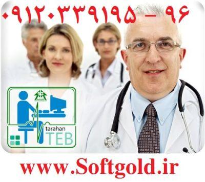 نرم افزار مطب پزشکان