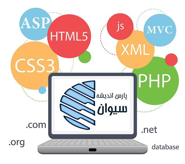 طراحی سایت و برنامه نویسی تحت وب