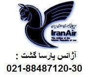 بلیط هواپیمایی خارجی پارسا گشت با تخفیف ویژه 88487125