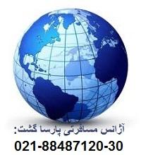آژانس هواپیمایی پارسا گشت بلیط داخلی خارجی ( تهران 29-88487120)