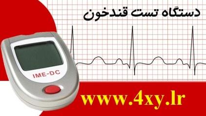 دستگاه تست قند خون IME DC