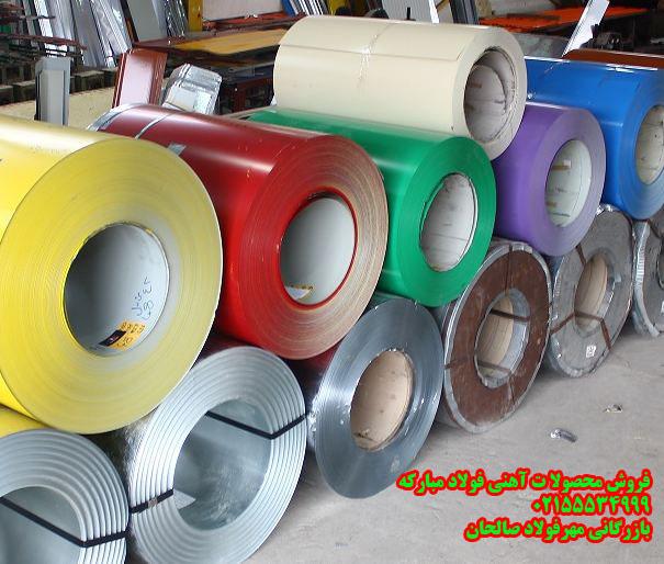 ورق گالوانیزه رنگی /ورق گالوانیزه/مهندس مجید حسنلو