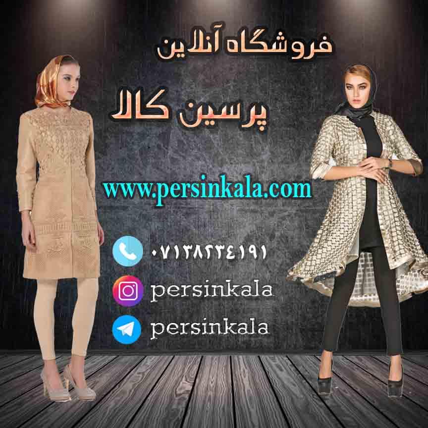 خرید  آنلاین مانتو  شلوار ساعت در تهران شیراز مشهد با برند خاص