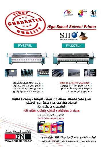 خرید و فروش / دستگاه های چاپ بنر و فلکس