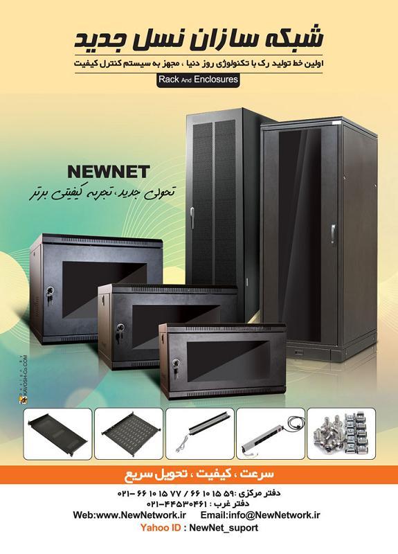 رک HPA،رک HPI،فروش رک،خریدرک،تولیدرک02166101559