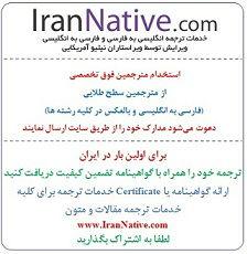 استخدام مترجم فارسي به انگليسي