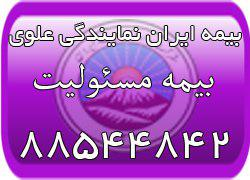 بیمه مسئولیت ایران (بیمه ایران نمایندگی علوی)