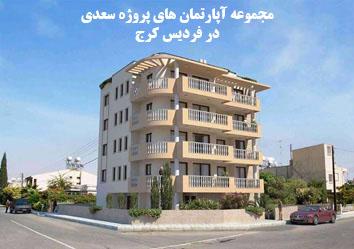 آپارتمان نوساز و شيك با كليه امكانات و متناسب با بودجه شما كجاست؟