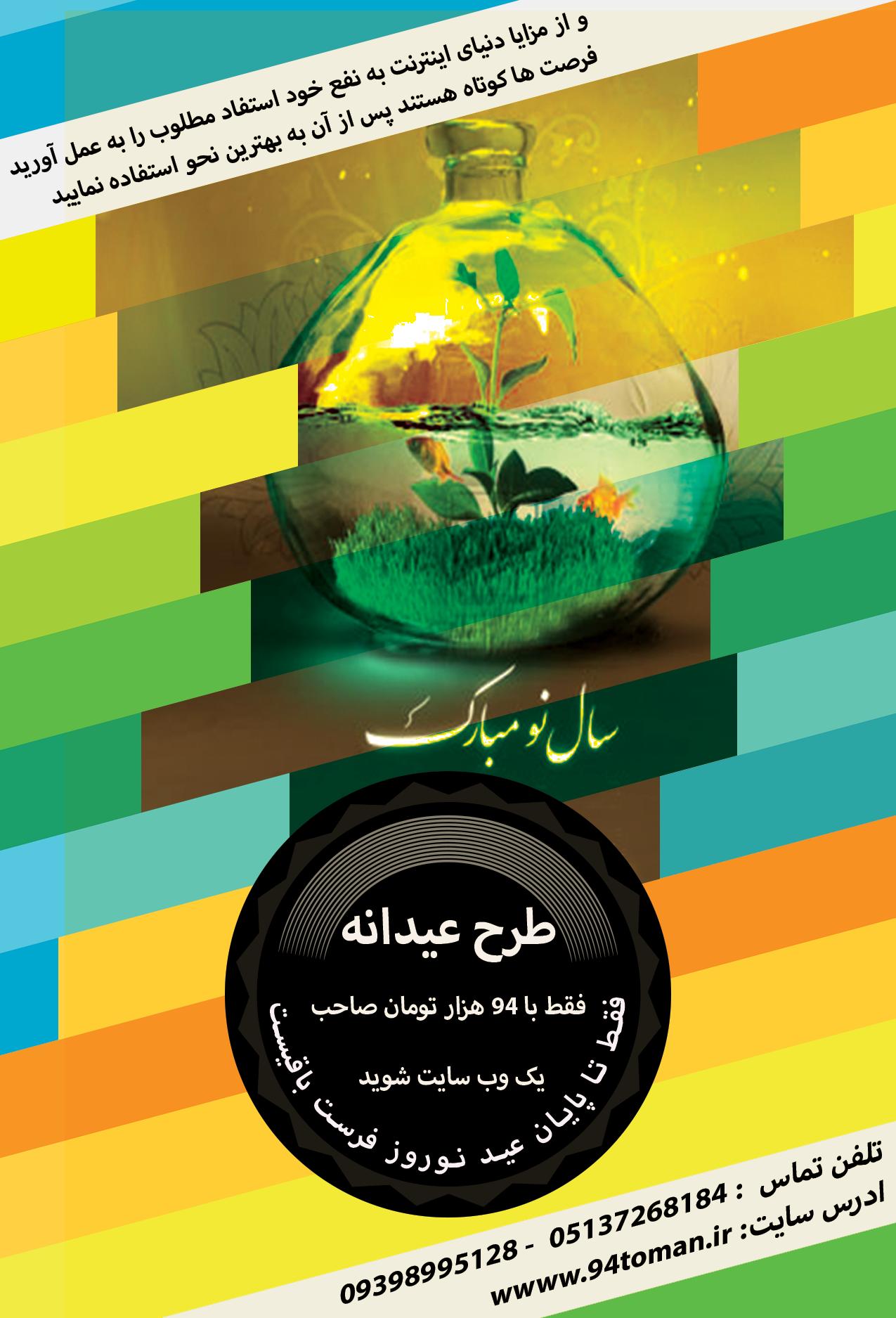 طراحی سایت فقط با 94 هزار تومان- جشنواره عیدانه