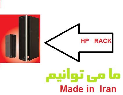 فروش انواع رک HP پایا   تجویل فوری