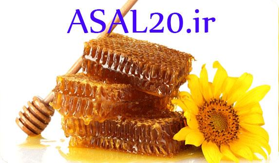 اولین و بهترین عسل طبیعی تک گل درمانی