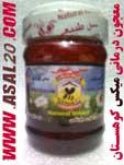 """""""عسل میکس"""" کمیاب ترین عسل طبیعی و دارویی کوهستان(عموشاهی )"""