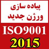 تبدیل سیستم مدیریت کیفیت از ISO 9001:2008  به نگار