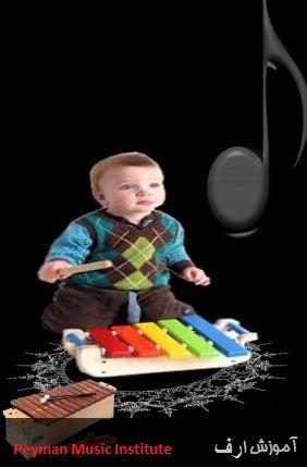 برای یادگیری موسیقی چه شرایطی لازم است؟