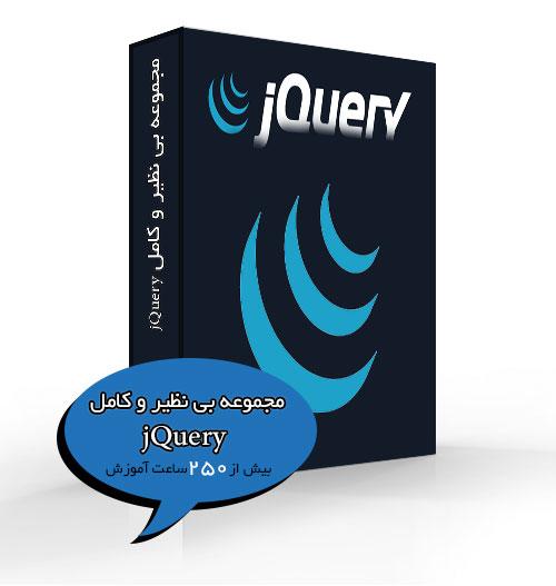 مجموعه بی نظیر و کامل jQuery