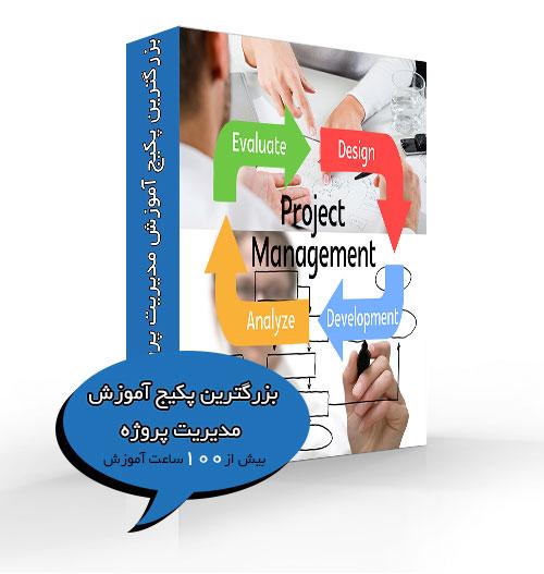 بزرگترین پکیج آموزش مدیریت پروژه