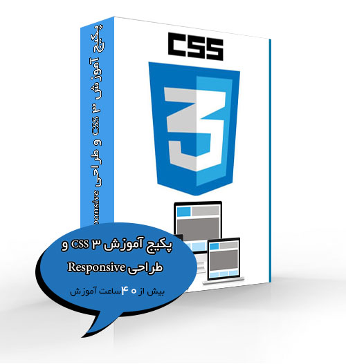 کاملترین پکیج آموزش CSS 3 و طراحی Responsive با تخفیف ویژه