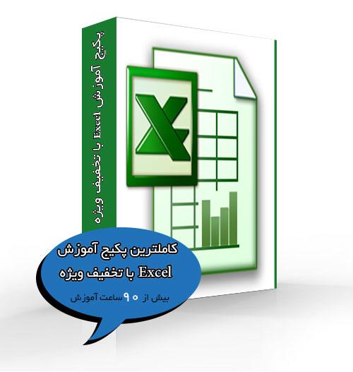 کاملترین پکیج آموزش Excel با تخفیف ویژه
