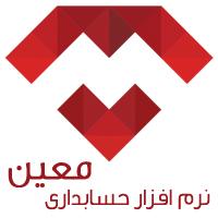 نرم افزار حسابداری ویژه آهن فروشان معین