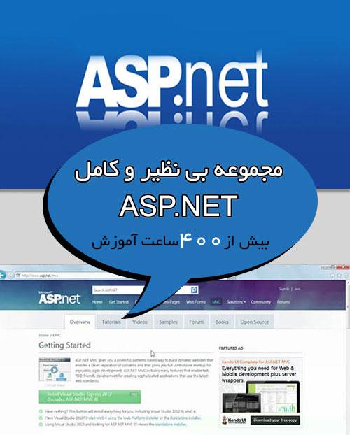 مجموعه بی نظیر و کامل ASP.NET
