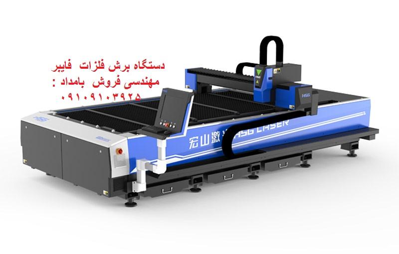 فروش دستگاه لیزر فایبر برش فلزات  استیل و آهن - 500-750--1200 وات