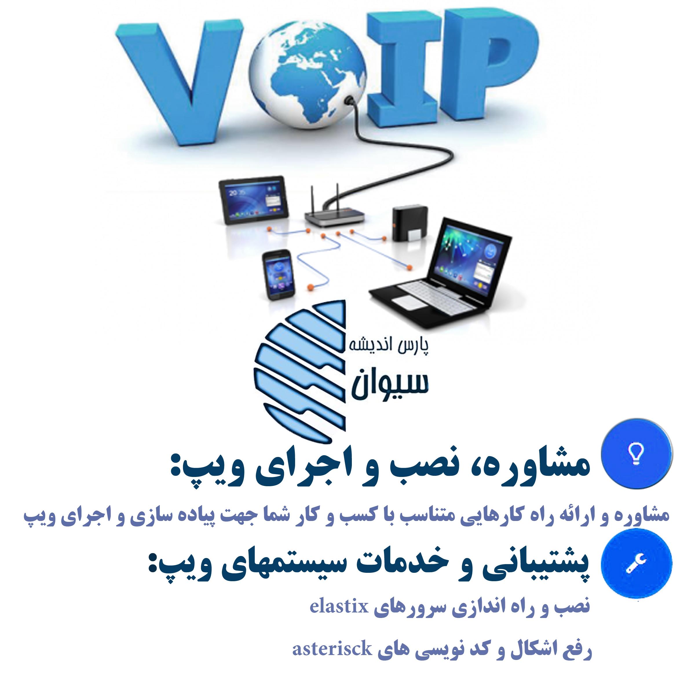 نصب و راه اندازی انواع ویپ سرور