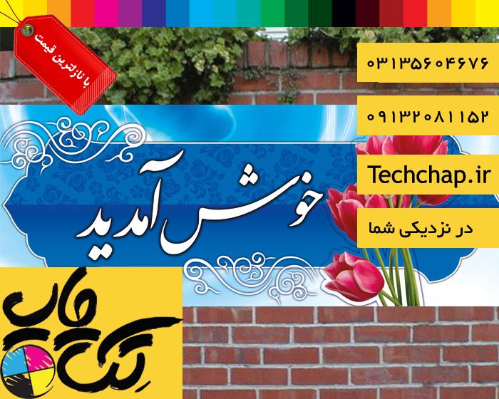 چاپ بنر در اصفهان با بهترین کیفیت