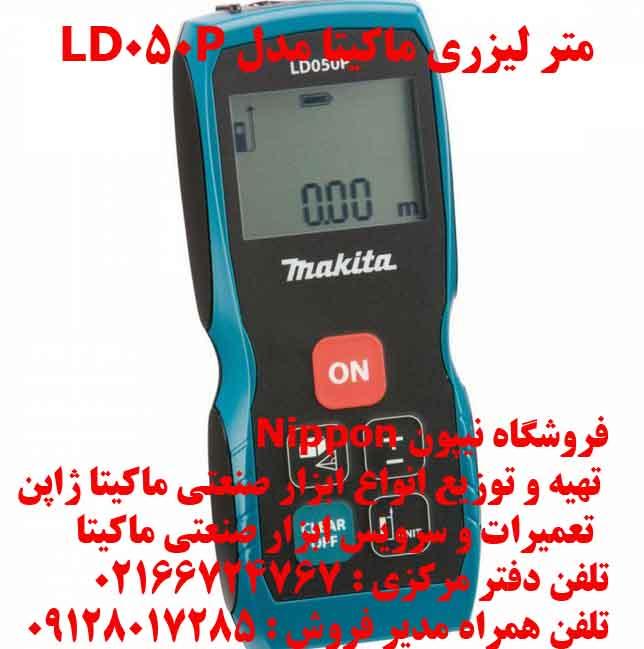 متر ليزري ماکيتا مدل LD050P