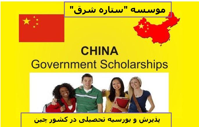 پذیرش و تحصیل در دانشگاههای چین (ارائه بورسهای تحصیلی)