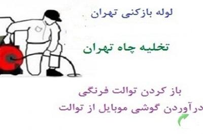 لوله بازکنی تهرانپارس